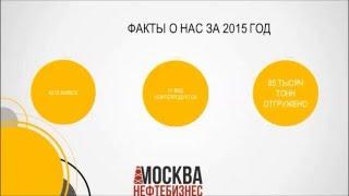 МОСКВА НЕФТЕБИЗНЕС || Оптовая продажа и доставка топлива(, 2016-05-20T18:55:04.000Z)