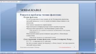 Уровень изоляции Serializable. Serializable в 1С(Уровень изоляции Serializable. Этот уровень изоляции защищает от проблемы чтения фантомов. 1. Чтение фантомов..., 2013-08-17T19:47:37.000Z)