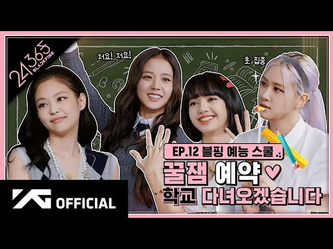 [RUS SUB] BLACKPINK- '24/365 With BLACKPINK' Ep.12