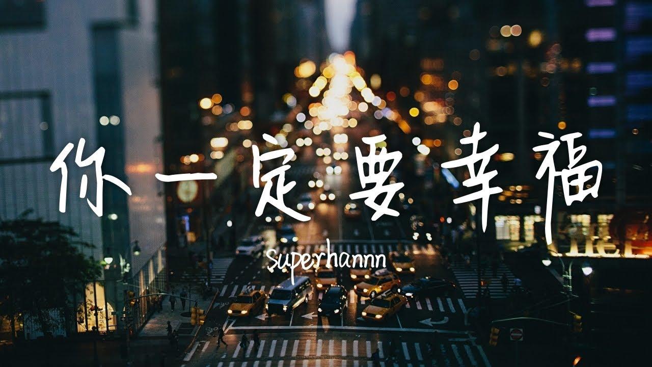 虎二【你一定要幸福 Please Be Happy】Superhannn Cover - YouTube