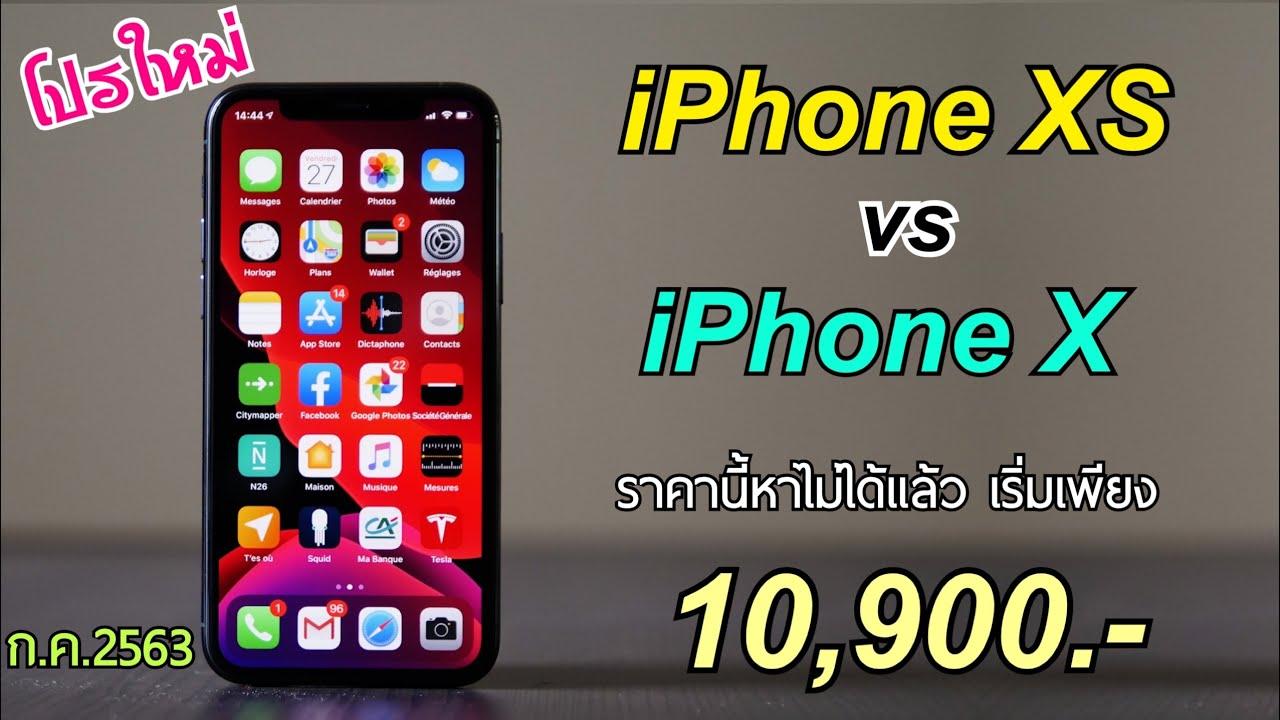 รีวิวโปรมาใหม่ iPhone XS vs iPhone X   ลดราคาให้เยอะทั้งสองรุ่น บอกเลยว่าคุ้มมากราคานี้หาไม่ได้แล้ว