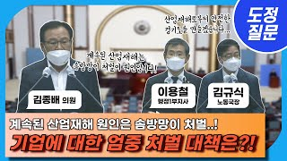[도정질문] 계속된 산업재해 😔 기업에 대한 엄중 처벌 대책은!?
