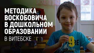 Методика Воскобовича в дошкольном образовании в Витебске
