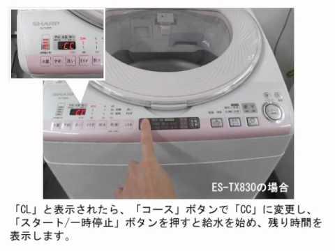 機 洗浄 洗濯