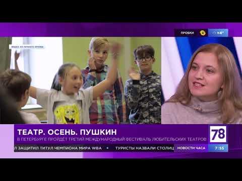 """Фестиваль любительских театров в """"Полезном утре"""""""