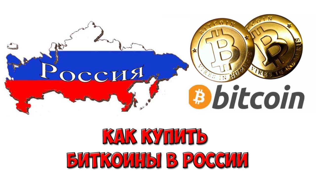 Как вывести биткоины в россии online commodity trading and broker forex trade forex11