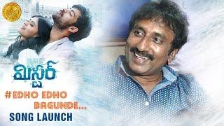Sreenu Vaitla Launches Mister Movie Edho Edho Song | Varun Tej | Lavanya Tripathi | Hebah Patel