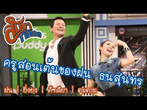 ย้อนหลัง ครูสอนเต้นของ ฝน ธนสุนทร : สับขาหลอก [22 เม.ย 60]  Full HD