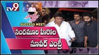 Jr NTR, Balakrishna, Kalyan Ram entry at Aravinda Sametha Success Meet - TV9
