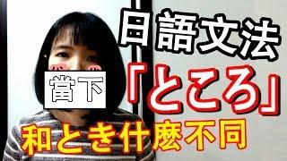 【日語文法教學】 「ところ」 的事件描述運用 到底和日語文法「とき」 有什麽不同? 輕鬆學日語 | Japanese Grammar Practical | TAMA CHANN thumbnail