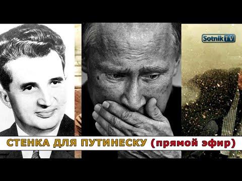 СТЕНКА ДЛЯ ПУТИНЕСКУ (прямой эфир)