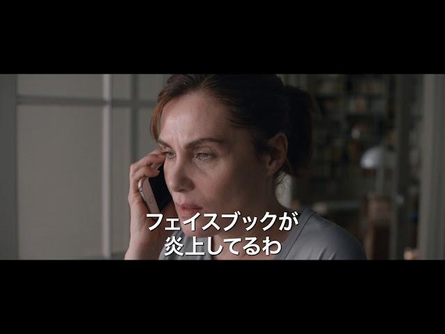 ロマン・ポランスキー監督によるミステリー!映画『告白小説、その結末』予告編