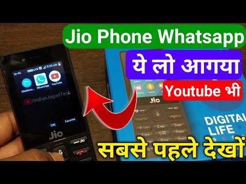 Jio phone me whatsapp video kaise download karte he | App Download