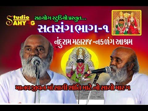 SATSANG II NANDURAM MAHARAJ II new gujarati bhajan II