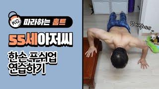 55세 몸짱 아저씨 넓은 가슴근육 만드는법 한손 푸쉬업…
