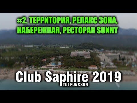 Обзор отеля Club Saphire TUI FUN&SUN в 2019 году. Часть 2/3