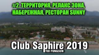 Обзор отеля Club Saphire TUI FUN&SUN в 2019 году. Часть 2.