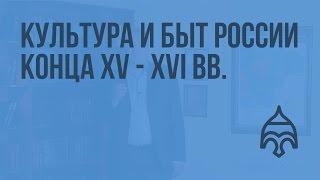 Культура и быт России конца XV - XVI вв. Видеоурок по истории России 10 класс
