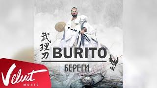 Смотреть клип песни: Burito - Береги