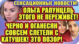 Дом 2 Свежие Новости ♡ 17 ноября 2019. Эфир (17.11.2019).