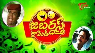 Jabardasth Telugu Comedy | Back to Back Telugu Comedy Scenes | 62