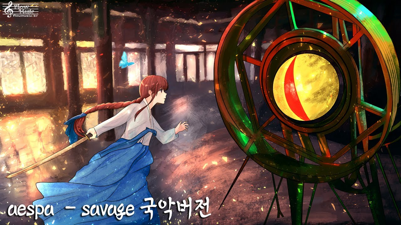 aespa  - savage Korean Orchestra Ver 국악버전