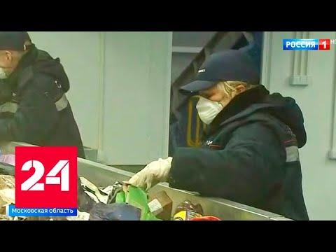 В Коломне запустили первую линию крупнейшего в России комплекса по переработке мусора - Россия 24