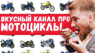 МАКС МОТО. Для тех, кто любит мотоциклы и путешествия