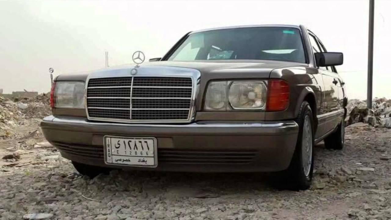 استعراض لاجمل سيارات مرسيدس العراقية Youtube