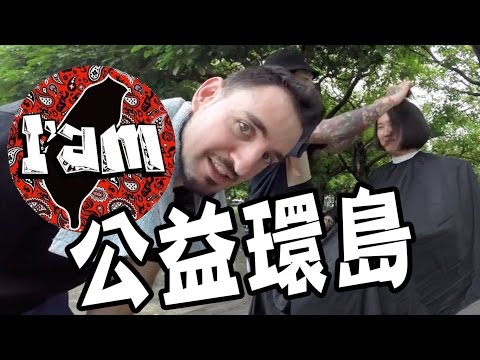 Vuelta benéfica a Taiwán 公益環島(HACKING TAIWAN)