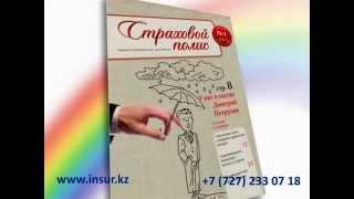 Страховой полис(Журнал о страховании для стран Евразии., 2014-08-21T07:34:48.000Z)
