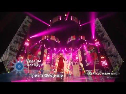 Клип Ірина Федишин - Хай Ісус