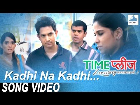 Kadhi Na Kadhi - Time Please | Superhit Marathi Songs | Umesh Kamat, Priya Bapat