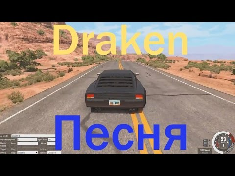 Draken- I ПРОСТО ДРАКЕН I