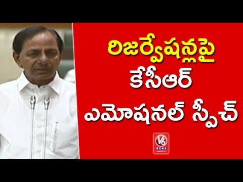 CM KCR Speech On Minority Reservations | TS Assembly | V6 News