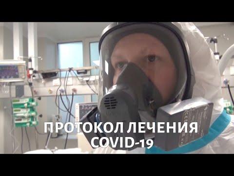 Протокол лечения COVID-19.