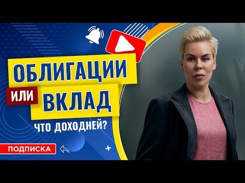 Наталья Смирнова // Доходность облигаций или депозит в банке?