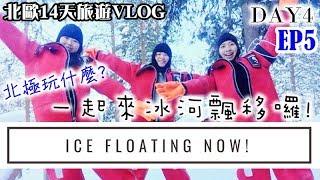 【YENYEN旅遊】北極我來了!一起來羅凡尼米的冰湖上漂浮看極光吧!【北歐自助VLOG】