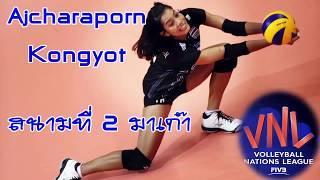Highlight Ajcharaporn Kongyot VNL 2018  22--24/5/18