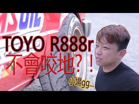 新輪框 Atara Racing 14寸裝上半熱熔胎Toyo R888r 185/60 R14 試跑賽道!我的煞車皮燒焦了··· HWS VLOG