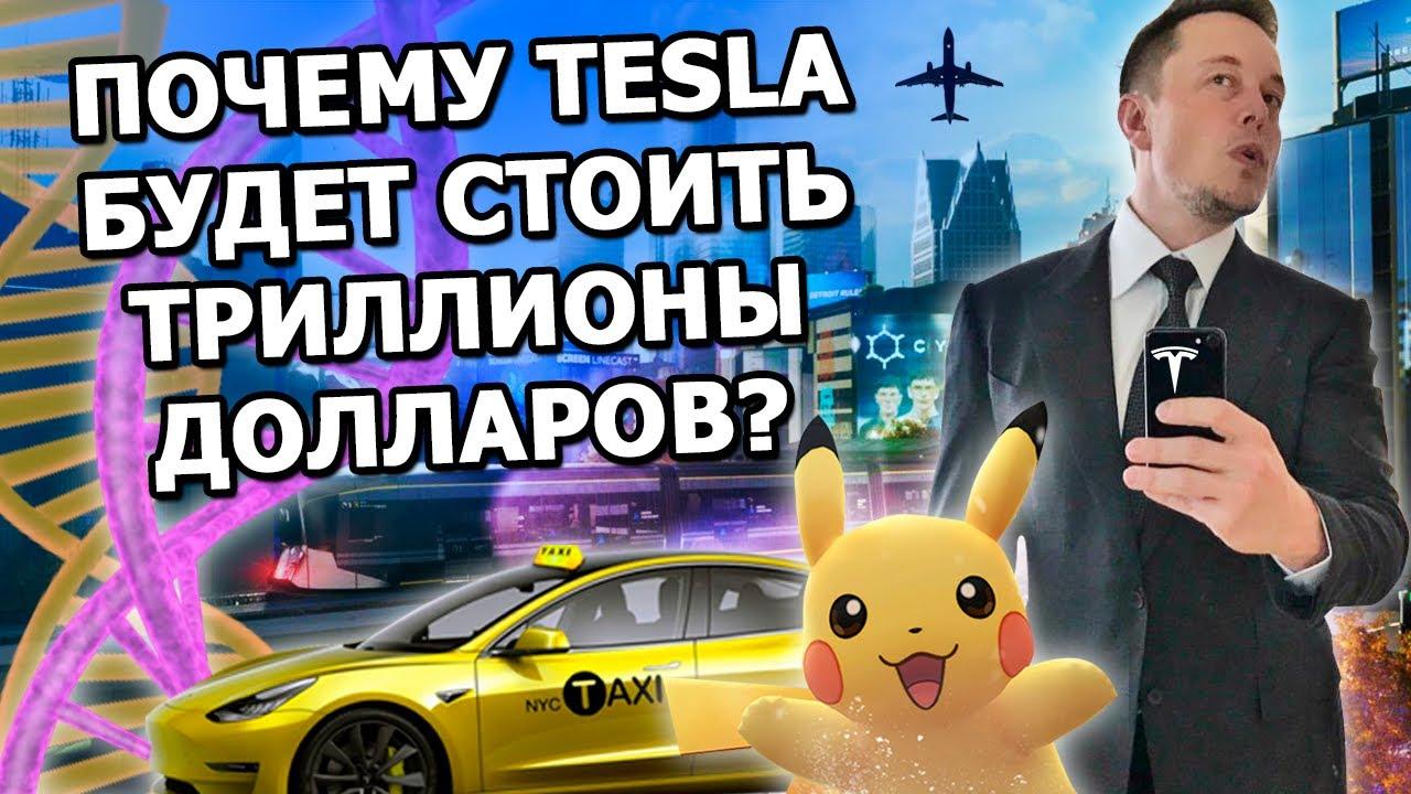 Как Илон Маск собирается сделать Tesla самой большой компанией в мире?