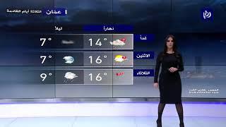 النشرة الجوية الأردنية من رؤيا 16-2-2020 | Jordan Weather