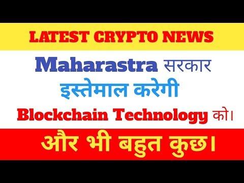 Latest Crypto News: maharstra sarkar use karegi blockchain,russia legal cryptocurrency,80%btc mined