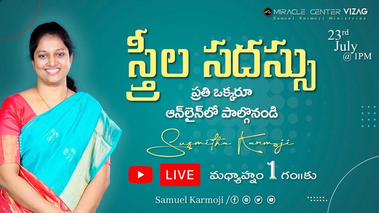 MIRACLE WOMEN'S MEET LIVE || MIRACLE CENTER || SUSMITHA KARMOJI || 23-07-21