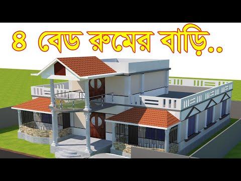 গ্রামের বাড়ির ডিজাইন  Bangladesh village house design