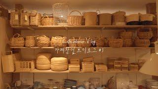 카페창업 브이로그 #3 인테리어 소품 구매 vlog 동…