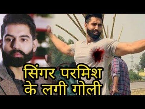 Breaking News: Punjabi Singer Parmish Verma को मारी गोली, Hospital में भर्ती