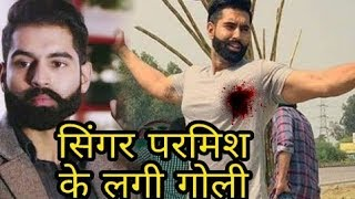 Breaking News: Punjabi Singer Parmish Verma क...