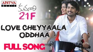 Love Cheyyaala Oddhaa Full Song || Kumari 21 F Songs || Raj Tarun, Hebah Patel, Devi Sri Prasad