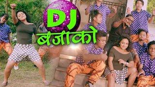 करिश्मा ढकालको यस्तो भिडियो बाहिरीयो| DJ Bajako | डिजे बजाको | Sajjan Dhami | Karishma Dhakal